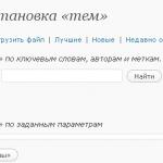 Бесплатные онлайн сервисы по созданию wordpress тем (шаблонов)