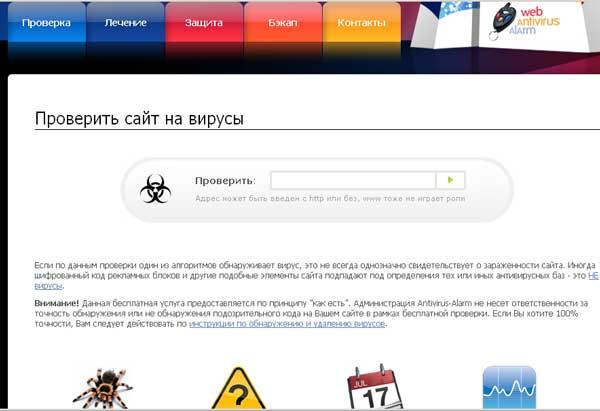 Онлан-сервис для проверки сайта на вирусы