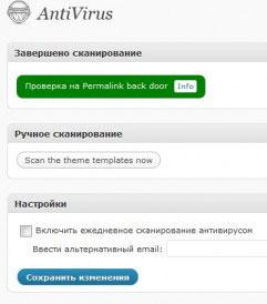 антивирус для сайта