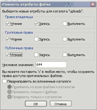 код прав доступа к файлам и папкам в FileZilla