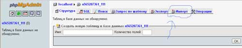 восстановление бд через phpmyadmin