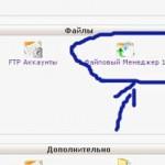 FileZilla: инструкция, руководство пользователя