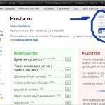 Лучший из дешевых (46 руб в месяц) хостингов — hostia.ru