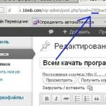 Индивидуальный шаблон записей, постов в WordPress