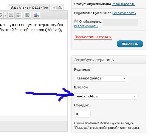 Создание индвидуального шаблони в WordPress