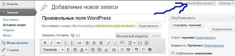произвольные поля в WordPress