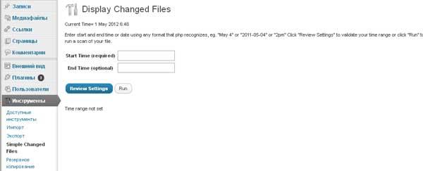 плагин по мониторингу за изменениями файлов сайта