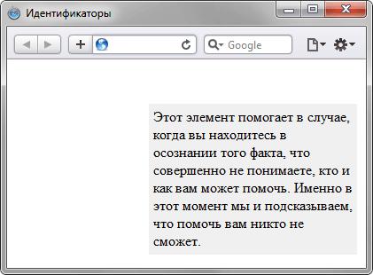 идентификаторы в CSS
