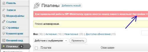 кнопка пожертвований Webmoney