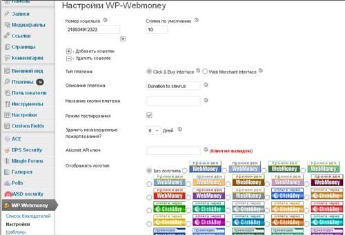 настройка плагина WP-Webmoney