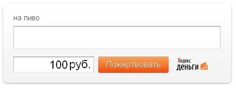 кнопка помощи автору блога