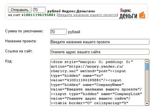 еще один вариант пожертвований вашему сайту через Яндекс деньги