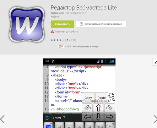 html редактор кода андроид