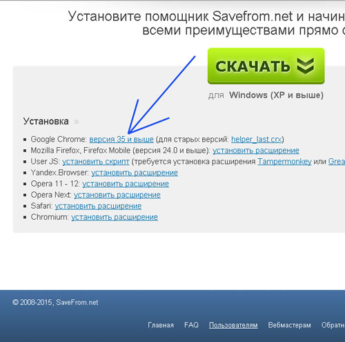 SaveFrom.net google chrome
