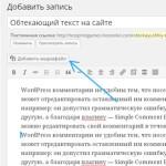 Как выделить внешние ссылки на сайте