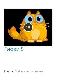 gifki4