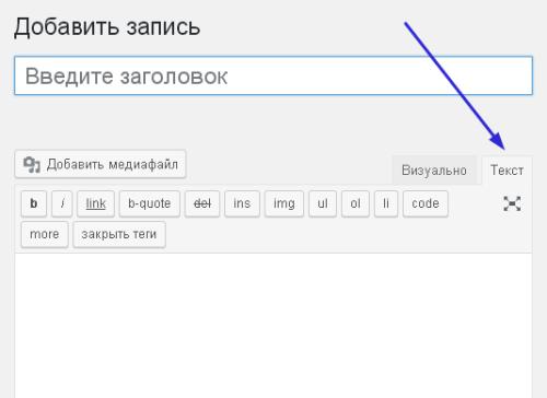 текстовой редактор по умолчанию в вордпресс