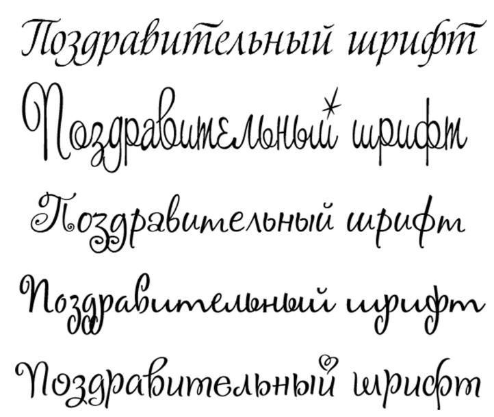 Модный шрифт для открыток