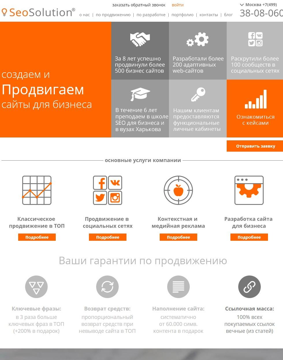 раскрутка сайта от Seo Solution в России