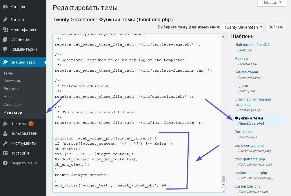 phph widget wordpress