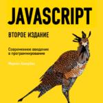Учебник по JavaScript