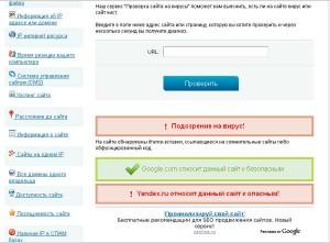 Сервис проверки сайта на вирусы
