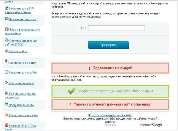 Как узнать заражен ли ваш сайт вредоносным кодом (вирусом)?