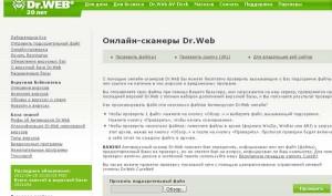 Онлайн сервис DrWeb - проверка вашего сайта на вирусы