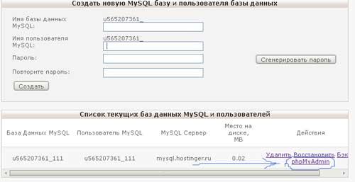 восстановление базы данных на примере hostinger.ru