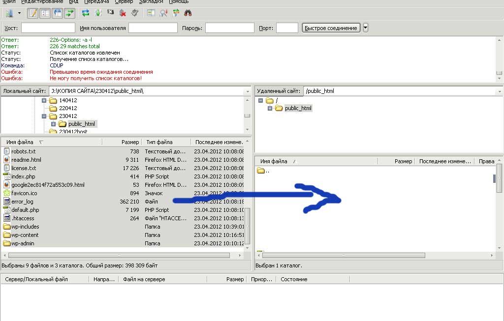 восстановление сайта  и базы данных