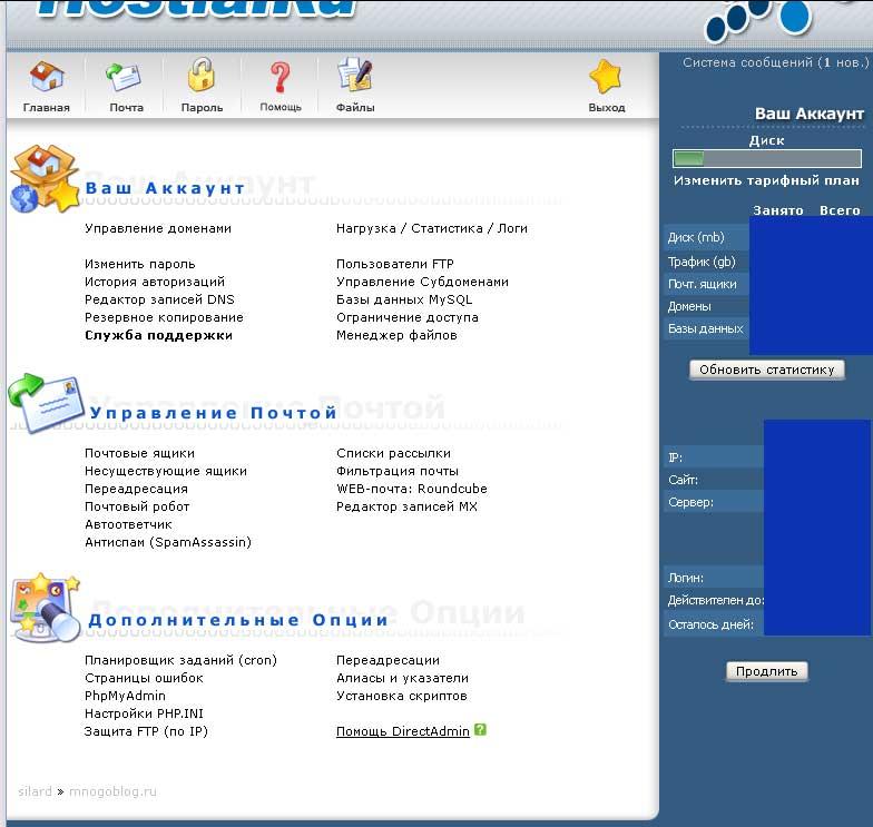 Панель управления хостингом hostia.ru