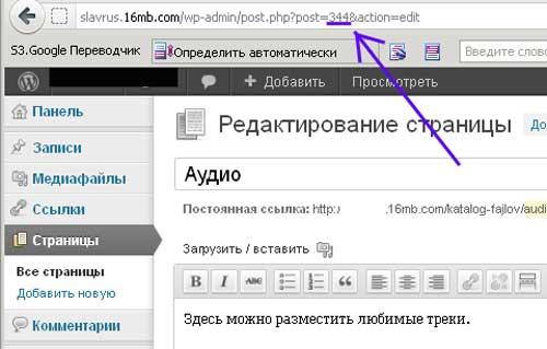 Индивидуальный шаблон страницы WordPress: второй способ создания