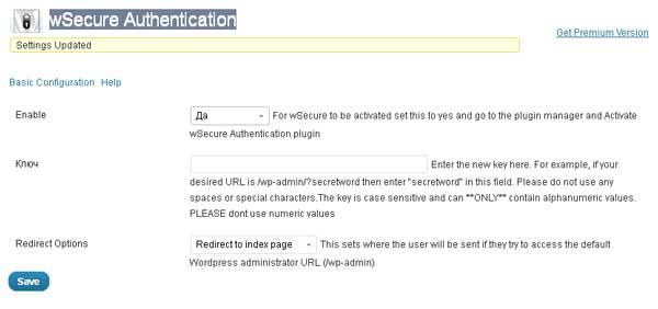 Скрываем страничку входа с плагином wSecure Authentication