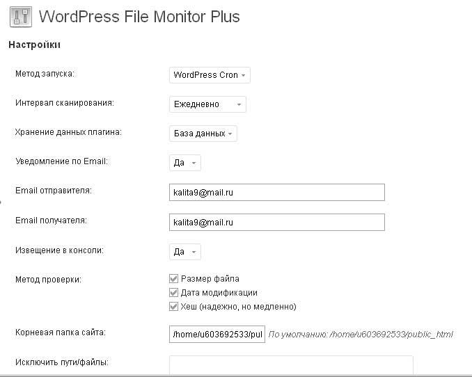 плагин мониторинга изменений файлов WordPress