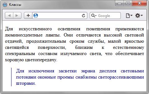 Вид текста, оформленного с помощью стилевых классов