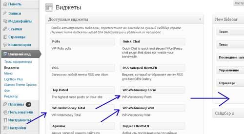 виджет пожертвований Webmoney