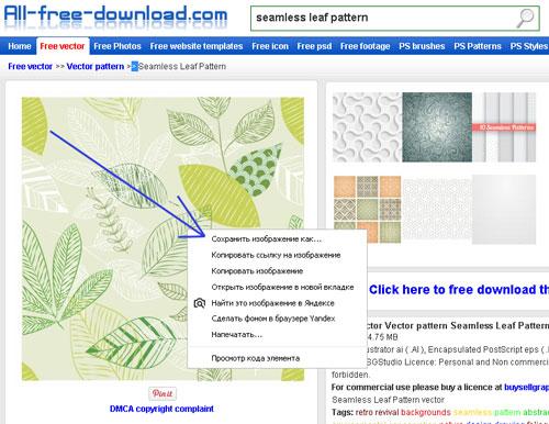 фоновые бесплатные картинки для сайта