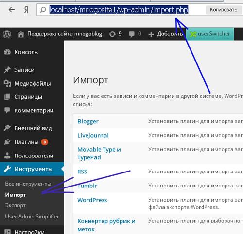 удаляем пункты и подпункт меню админки wordpress