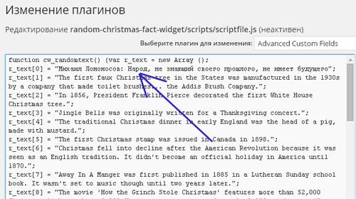 плагин фраз для сайтов на русском