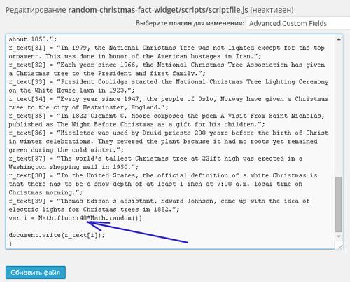 вывод случайных фраз в сайдбаре виждете сайта