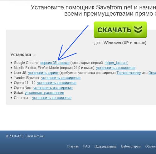 SaveFrom.net google chrome