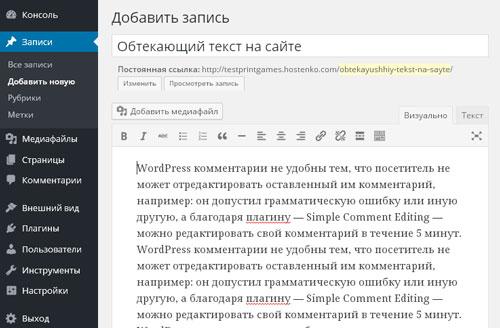 как сделать обтекающий текст на сайте