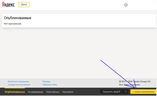 публикуем свое apk в Яндекс сторе