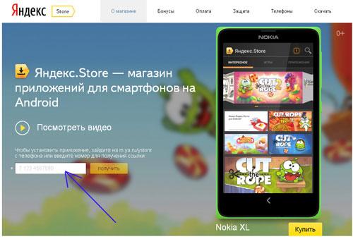 Яндекс сторе скачать где