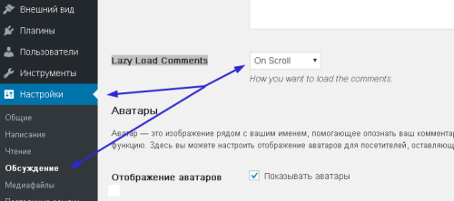 отложенная загрузка комментариев на сайте