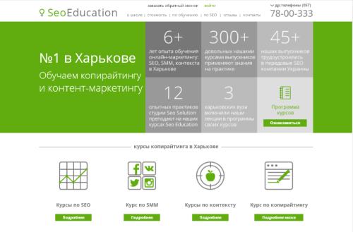 курсы по написанию текстов в Харькове