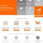 Раскрутка и оптимизация сайтов