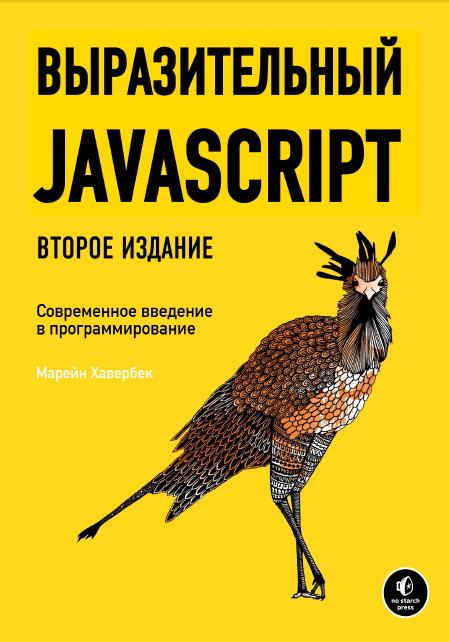 бесплатный учебник по javascript