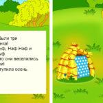 Создаем интерактивную книгу для детей (с бесплатным Construct 2)