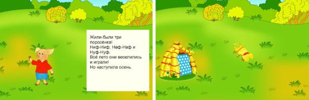 создаем интерактивную книгу для Андроид Android HTML5 для веб сайта